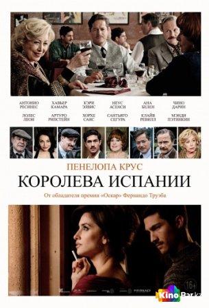 Фильм Королева Испании смотреть онлайн