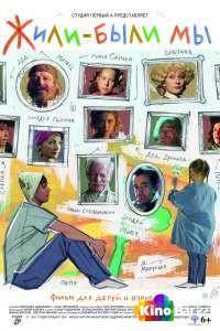 Фильм Жили-были мы смотреть онлайн