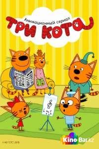 Фильм Три кота (все серии по порядку) смотреть онлайн
