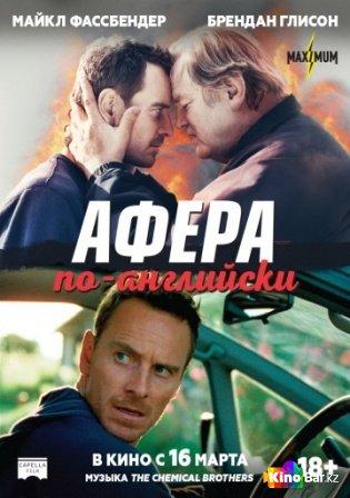 Фильм Афера по-английски смотреть онлайн