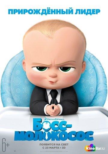 Фильм Босс-молокосос смотреть онлайн