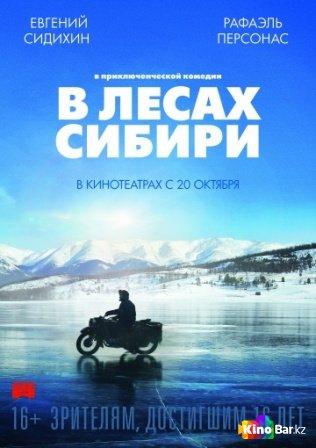 Фильм В лесах Сибири смотреть онлайн