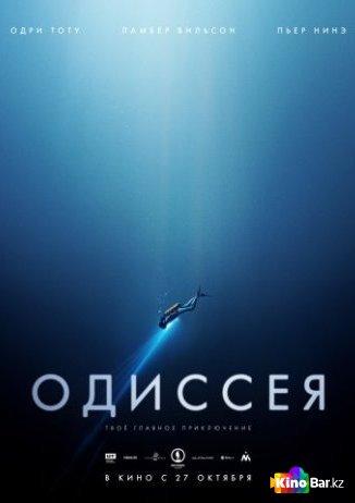 Фильм Одиссея смотреть онлайн