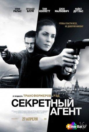 Фильм Секретный агент смотреть онлайн