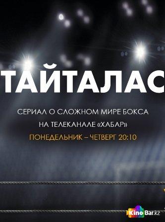 Тайталас 1 сезон (2017)