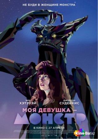 Фильм Моя девушка - монстр смотреть онлайн