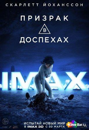 Фильм Призрак в доспехах смотреть онлайн