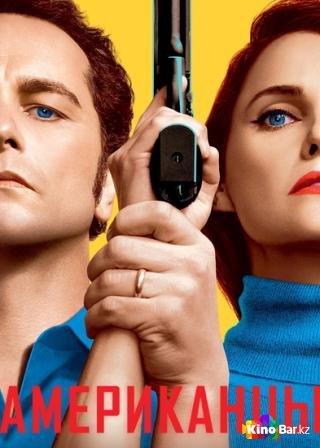 Фильм Американцы 5 сезон смотреть онлайн