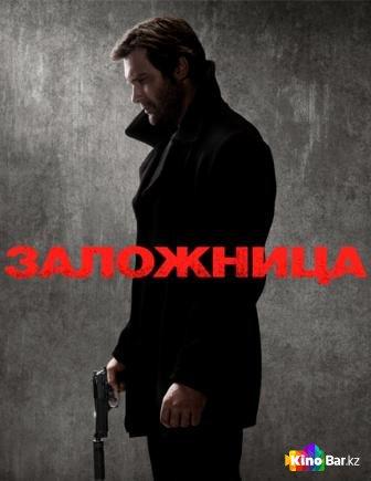 Фильм Заложница 1 сезон смотреть онлайн