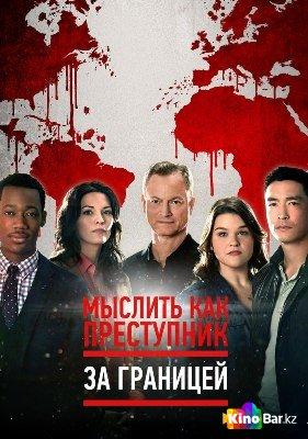 Фильм Мыслить как преступник: За границей 2 сезон смотреть онлайн