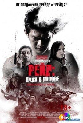 Фильм Рейд: Пуля в голове смотреть онлайн