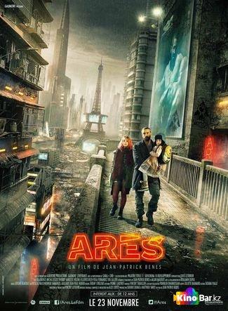 Фильм Арес смотреть онлайн