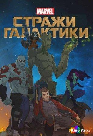 Фильм Стражи Галактики 2 сезон 1-18,19 серия смотреть онлайн