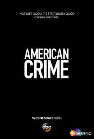 Фильм Американское преступление 3 сезон 1-8 серия смотреть онлайн