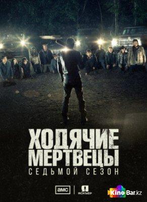 Фильм Ходячие мертвецы 7 сезон смотреть онлайн