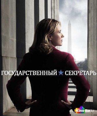 Фильм Государственный секретарь 3 сезон смотреть онлайн