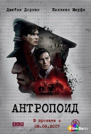 Фильм Антропоид смотреть онлайн