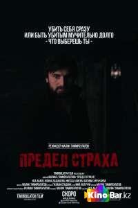 Фильм Предел страха смотреть онлайн