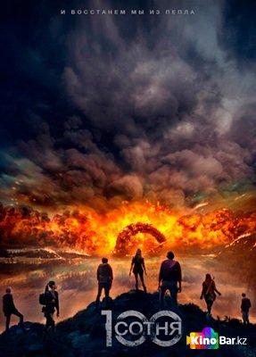 Фильм Сотня 4 сезон смотреть онлайн