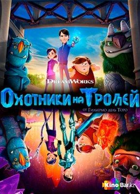Фильм Охотники на троллей 1 сезон смотреть онлайн