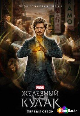 Фильм Железный кулак 1 сезон смотреть онлайн