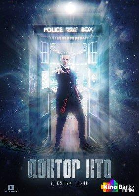 Фильм Доктор Кто 10 сезон смотреть онлайн