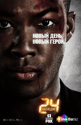 Фильм 24 часа: Наследие 1 сезон смотреть онлайн