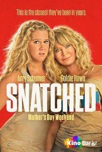 Фильм Дочь и мать её смотреть онлайн