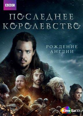 Фильм Последнее королевство 2 сезон смотреть онлайн
