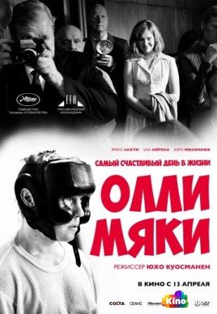 Фильм Самый счастливый день в жизни Олли Мяки смотреть онлайн