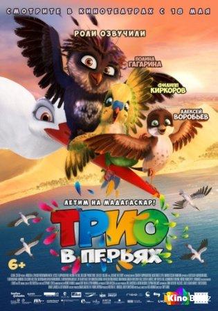 Фильм Трио в перьях смотреть онлайн