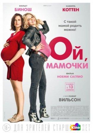 Фильм Ой, мамочки смотреть онлайн
