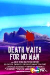 Фильм Смерть не ждёт смотреть онлайн