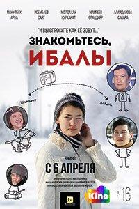 Фильм Знакомьтесь, Ибалы смотреть онлайн