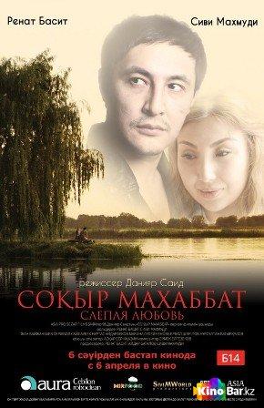 Фильм Соқыр махаббат / Слепая любовь смотреть онлайн