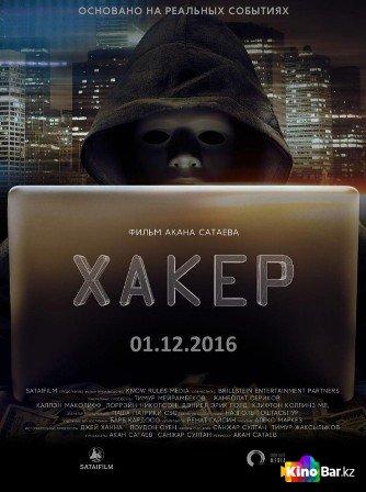 Фильм Хакер смотреть онлайн