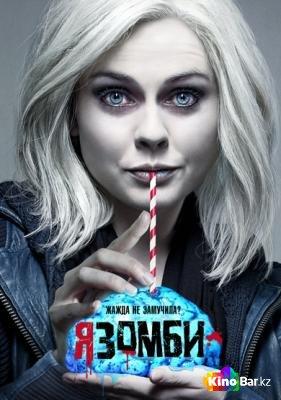 Фильм Я - зомби 3 сезон смотреть онлайн