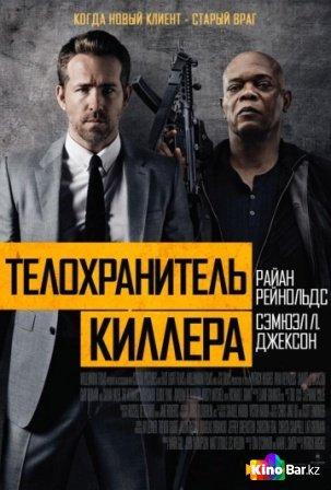Фильм Телохранитель киллера смотреть онлайн