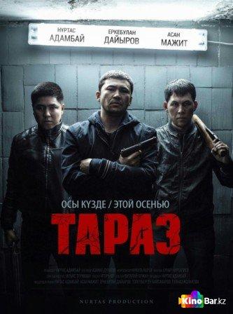 Тараз (2016)