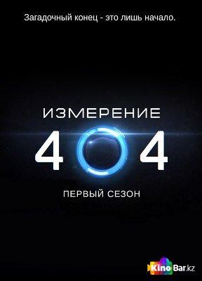 Фильм Измерение 404 1 сезон смотреть онлайн