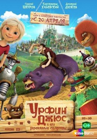 Фильм Урфин Джюс и его деревянные солдаты смотреть онлайн