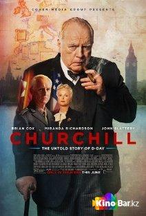 Фильм Черчилль смотреть онлайн