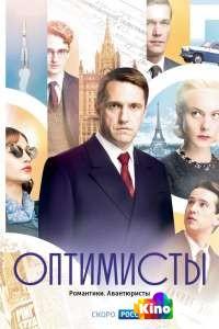 Фильм Оптимисты 1 сезон смотреть онлайн