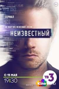 Фильм Неизвестный 1 сезон смотреть онлайн