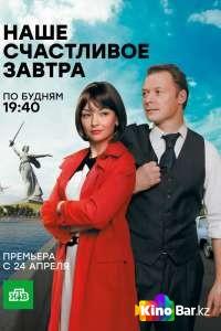 Фильм Наше счастливое завтра 1 сезон смотреть онлайн