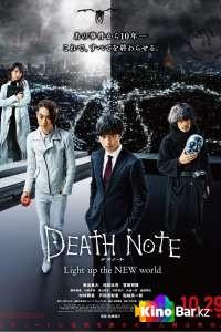 Фильм Тетрадь смерти: Зажги новый мир смотреть онлайн