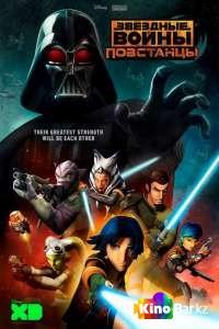 Фильм Звёздные войны: Повстанцы 4 сезон смотреть онлайн