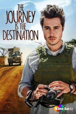 Фильм Путешествие – это цель смотреть онлайн