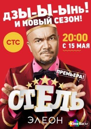 Отэль Элеон 2 сезон 13 серия