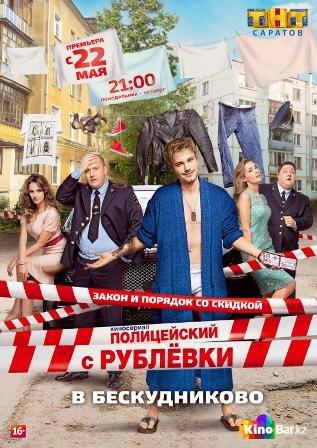 Фильм Полицейский с рублёвки 2 сезон смотреть онлайн